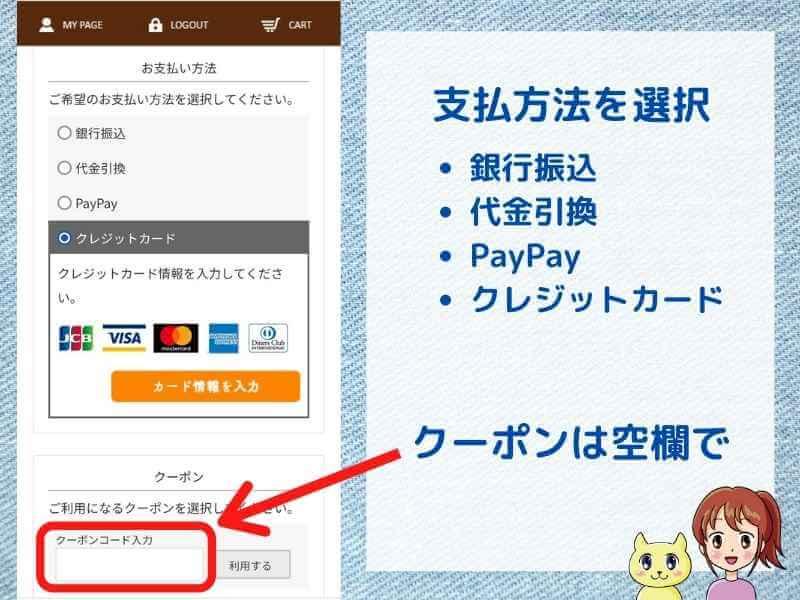 クリラボの申込説明(支払方法・クーポン)